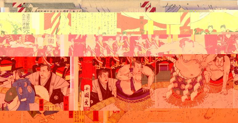 小錦八十吉 (6代)の画像 p1_14